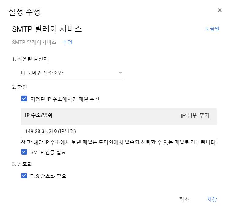 구글 G Suite에서 SMTP 릴레이 서비스 설정