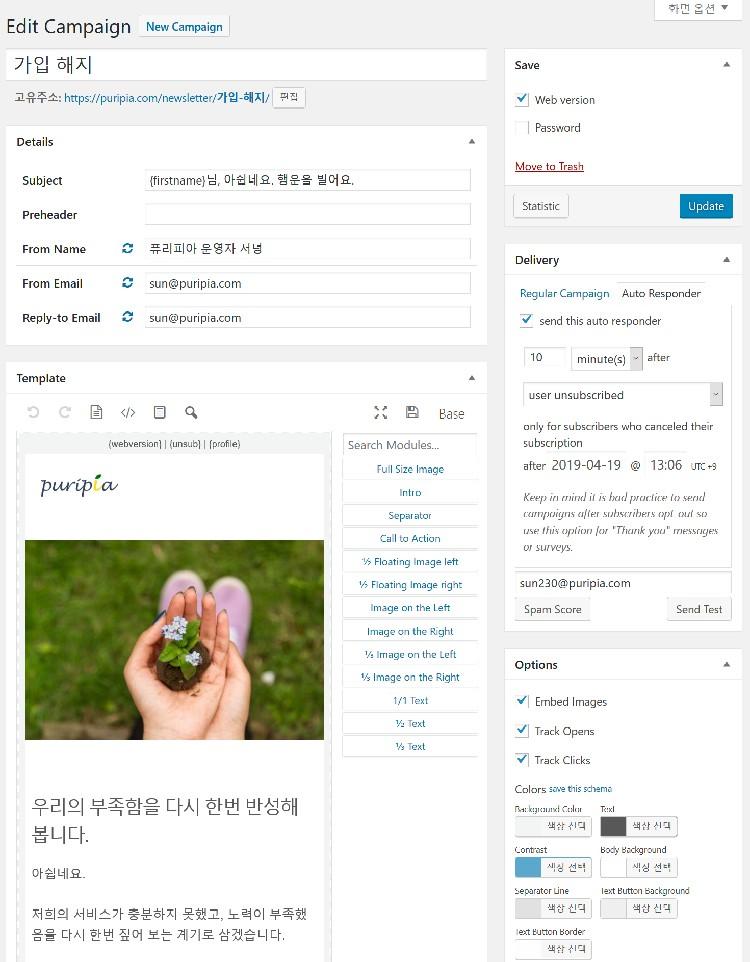 이메일 플러그인 mailster 새로운 캠페인 가입 해지 고객에게 보내는 메일2