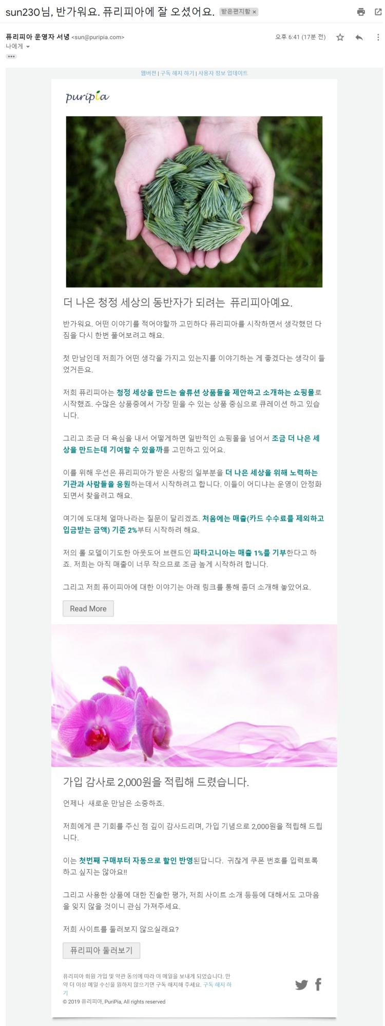 퓨리피아 웰컴메일 최종 이메일로 수신 모습