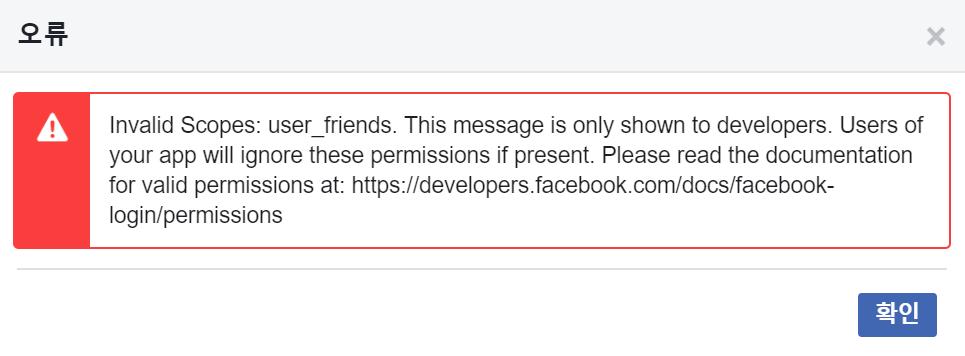 워드프레스 소셜 로그인 2.3.3 페이스북 연결 시