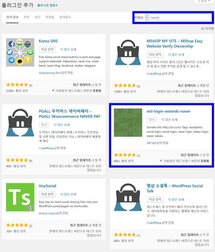 워드프레스 소셯 로그인(WordPress Social Login) 플러그인에 네이버와 카카오 추가해주는 wsl-login-extends-naver 플러그인