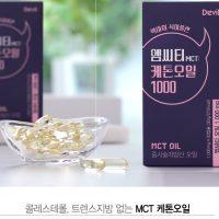 [홈쇼핑 히트구성] 악마의 식이플랜 엠씨티 MCT 케톤 오일1000 총 12박스 (1000mg x 30캡슐)